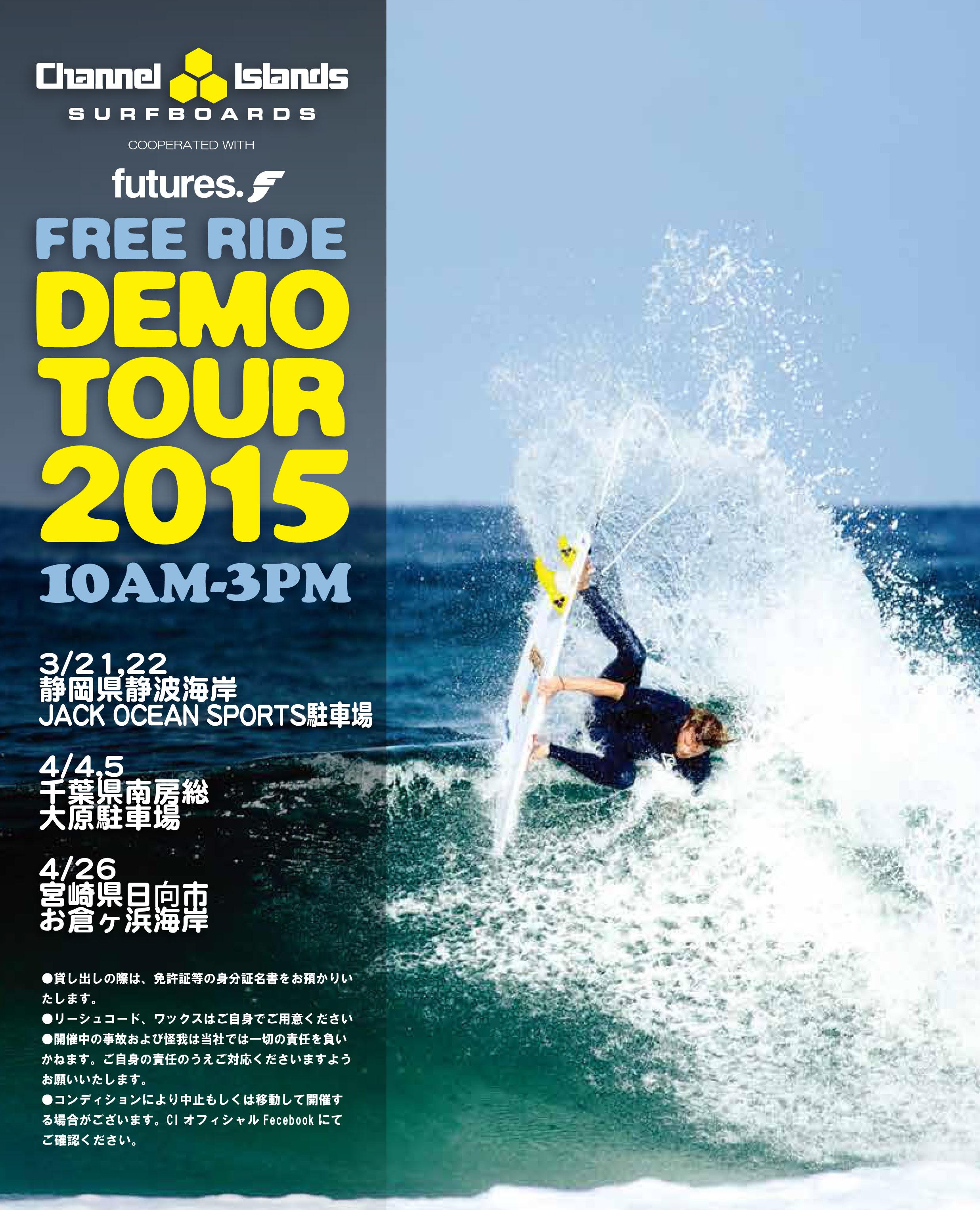 CI_DemoTour2015_JPN_1
