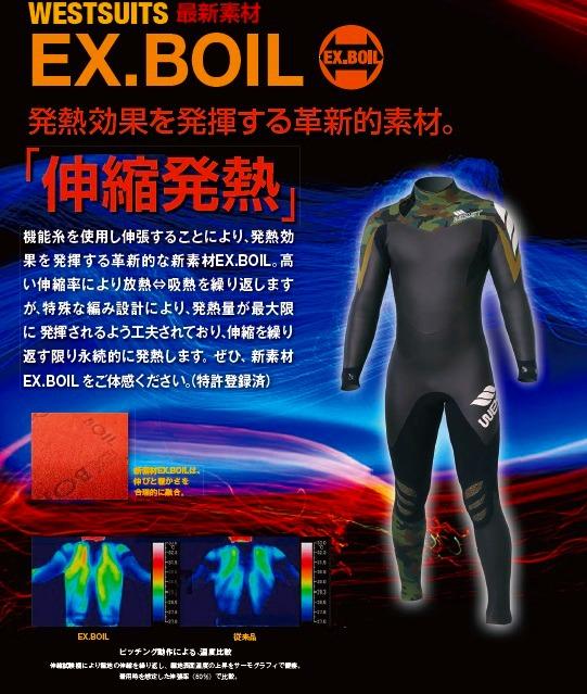 ex-boil